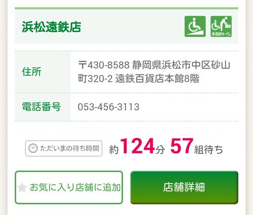 【悲報】ハンバーグレストラン「さわやか」の新店舗(浜松遠鉄店)の待ち時間、なんと124分