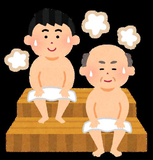 サウナ→水風呂→休憩→サウナ→水風呂→休憩→サウナ→水風呂→休憩ってやると脳内麻薬が出て凄い気持ちよくなるらしいけど