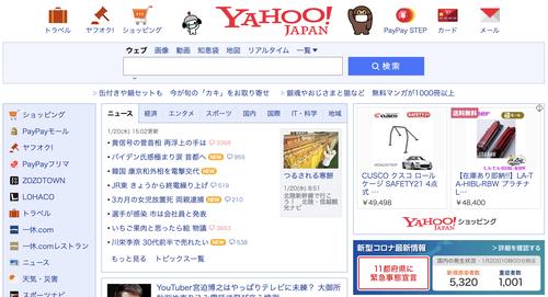 【朗報】セブンイレブンのあれ騒動、Yahooトップに掲載される
