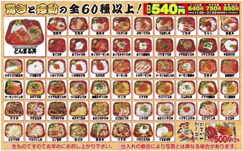 540円で海鮮丼持ち帰れる丼丸って店知ってる奴おるか?