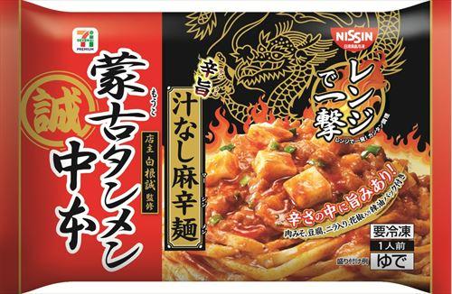 セブンイレブンの蒙古タンメン中本汁なし麻辛麺食べてみた