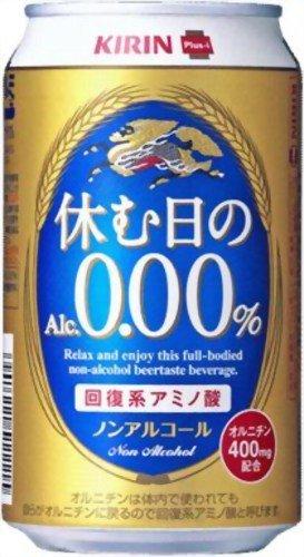 ノンアルコール飲料って周りがビール飲んでるのにその場の空気を壊さないために運転手が飲んでるだけってイメージなんだが