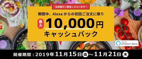 まさかまだ出前館で一万円タダ食いしてないやつおらんよな?