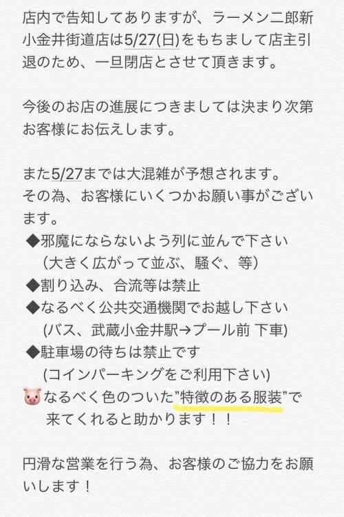 【朗報】ラーメン二郎小金井店、完全ではなく一時閉店だった