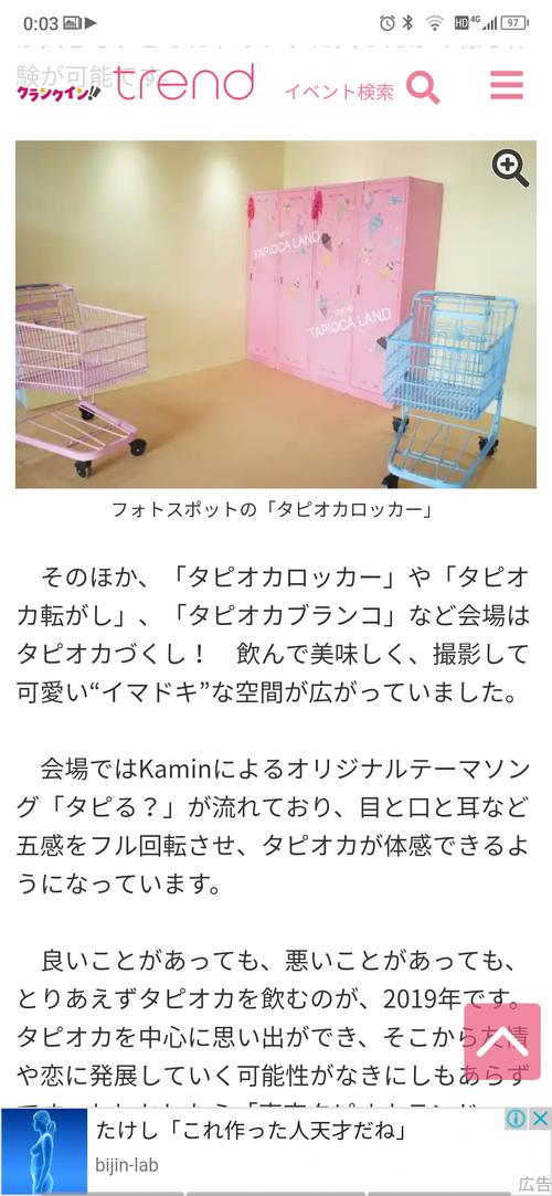 【入場料1200円】東京タピオカランドが文化祭レベルのショボさだと話題に