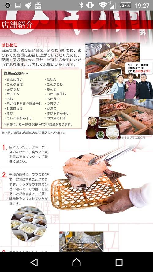 【画像】ひもの屋に行くんだがオススメの干物教えてくれwwwwwwwwwwww【魚】