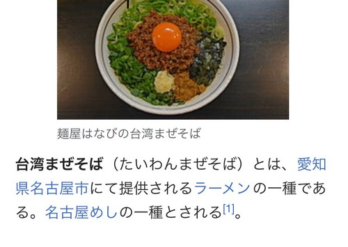 【悲報】台湾まぜそば 台湾料理じゃなかった