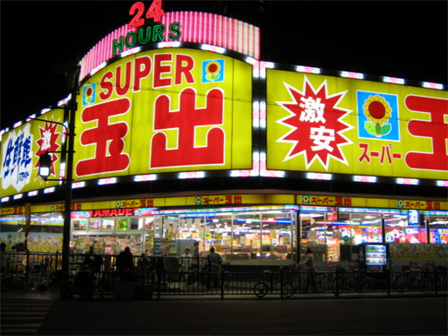 激安「スーパー玉出」 外国人留学生らに違法な長時間労働をさせていた