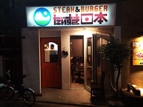 倒産寸前でネットユーザーに助けられたネパールカレー屋のビカスさん!なぜかステーキ屋を開店