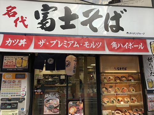 東京に初めて来て富士そば食べたらたいして美味くなかった