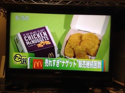 【緊急速報】マクドナルド チキンナゲット売れ過ぎで販売継続困難