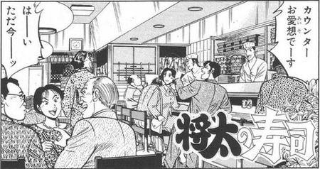 寿司漫画、将太の寿司のぐう畜な所業で打線組んだ