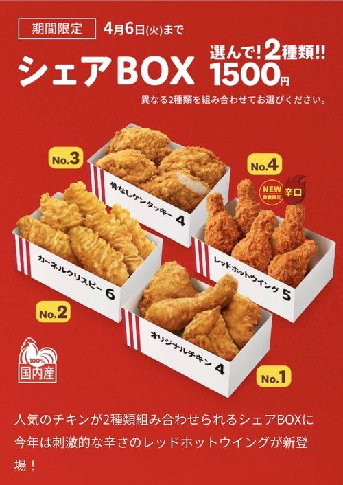 ケンタッキー4つのボックスから2つ選んで1500円で発売中