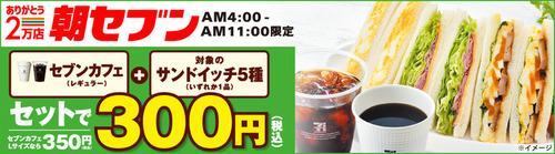 「朝セブン」 今日からスタート サンドイッチ+コーヒーが税込300円 朝4時~11時