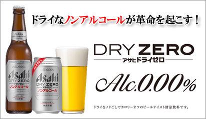 sasaki_dryzero_main06