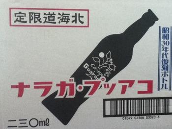 Amazonから北海道限定飲料が届いた