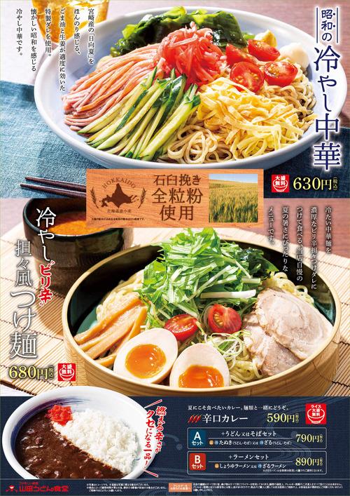 キムタクさん「埼玉ソウルフード山田うどんを食べてください」の依頼に冷やしピリ辛坦々風つけ麺を頼んでしまう