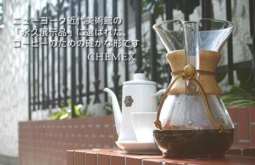 chemex_top
