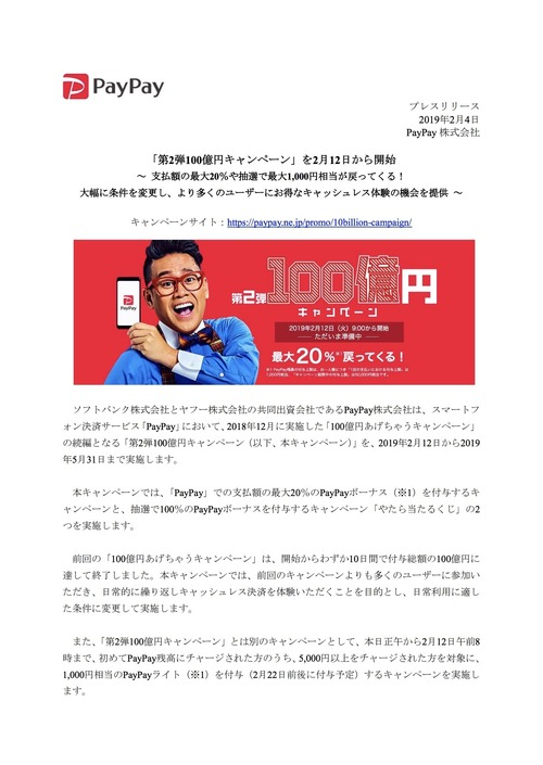 PayPayさん、100億バラマキ第二弾を発表