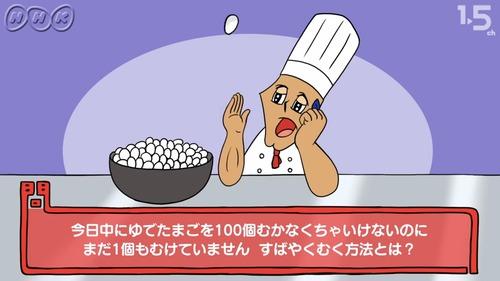ゆで卵の剥き方のコツ教えろ