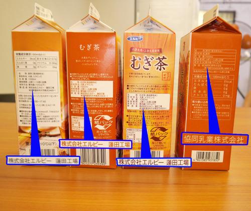 コンビニで売られている「紙パックの麦茶」 セブン-イレブン以外の3社は全て同じ会社の工場で製造