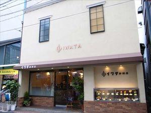 分厚いホットケーキで有名な鎌倉「イワタ珈琲」ボリューミーで素朴な味です