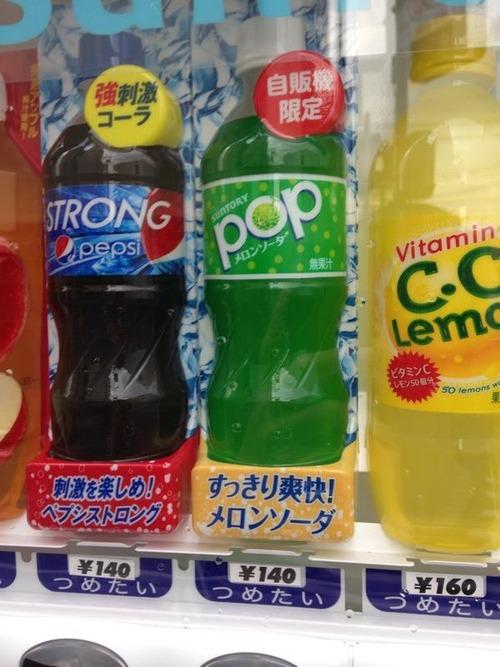 ペプシの自販機で必ずと言っていいほど売られてる着色料をふんだんに使ったメロンソーダ