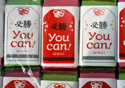 You Can!(ようかん) 羊羹で受験必勝 担当者「キットカット(きっと勝つ)より合格率高いのでは」