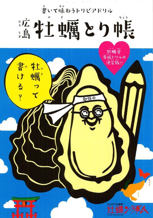 「牡蠣」だけの漢字ドリル作成 生産量日本一の広島県