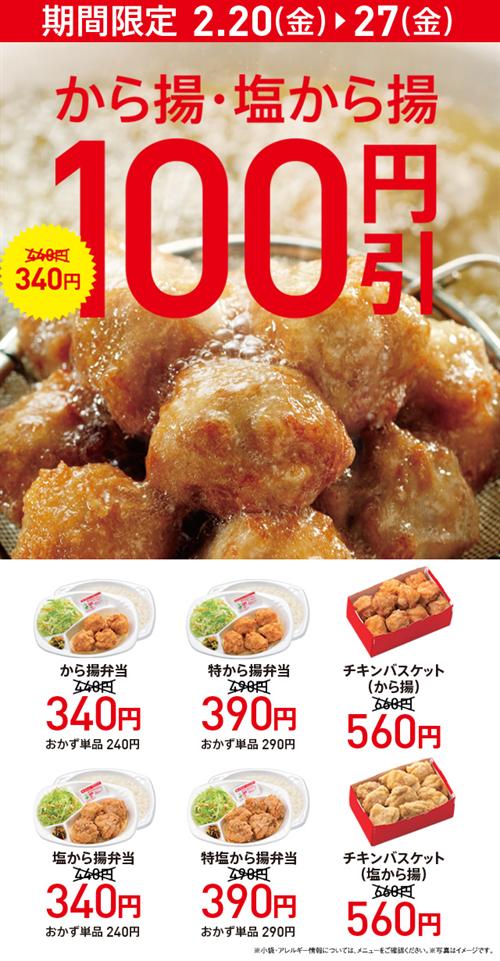 ほっともっとのから揚げ弁当が100円引き