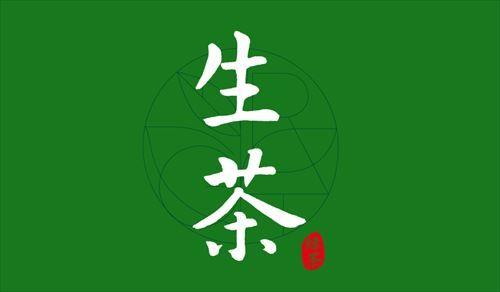 生茶2リットル100円(税込)