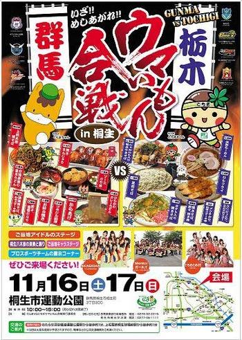 栃木VS群馬! 「ウマいもん合戦」開催
