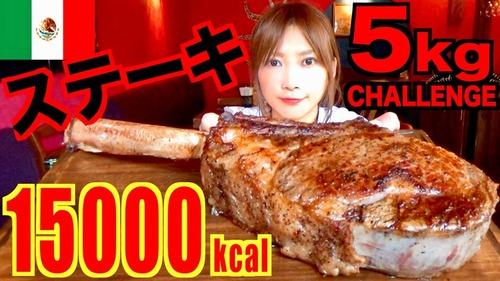 大食いYouTuber木下ゆうかさん、ステーキ5キロ(15000kcal)を完食