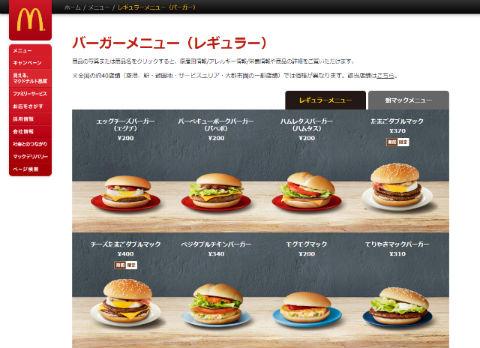マクドナルド、Webサイトに値段表示が復活