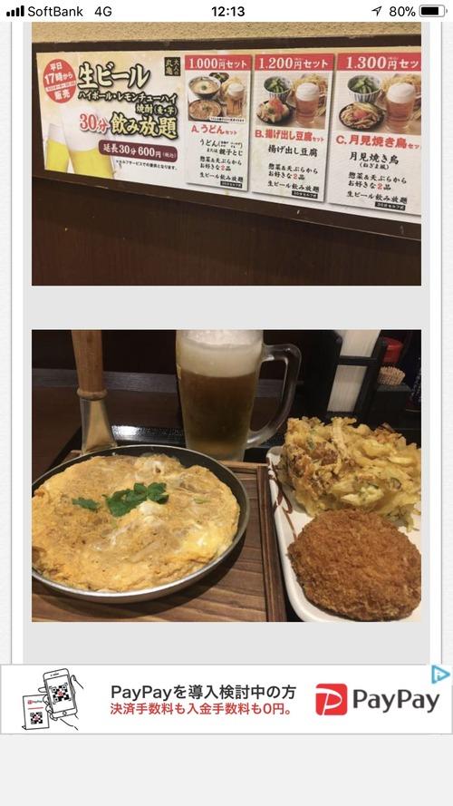 丸亀製麺 1000円セット ビール飲み放題 画像あり