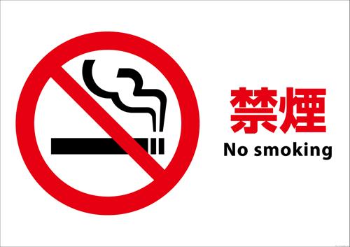 飲食店は「原則禁煙」へwwwwwwwwwwwwwwww