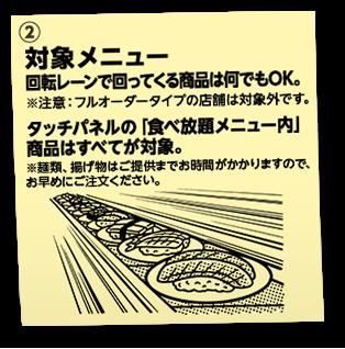 かっぱ寿司の食べ放題コース1706円をどれだけ食べれるか検証