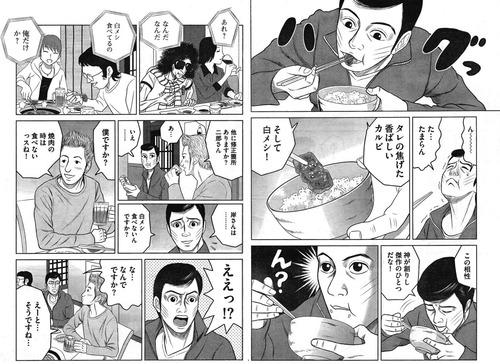 彡(^)(^)「よっしゃ焼肉屋に来たで!肉と飯を食らったろ!」