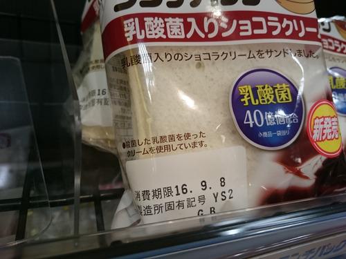ランチパック「殺菌した乳酸菌を使ってます」