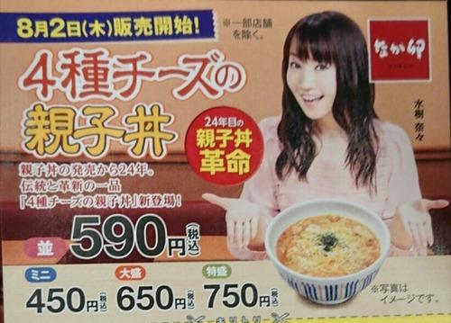 すき家「三種のチーズ牛丼!」吉野家・松屋「うちも発売や!」なか卯「露骨なパクリ恥ずかしくないの?」