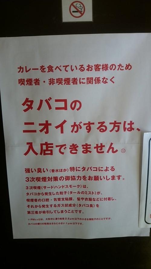 カレー屋「喫煙者・非喫煙者に関わらず煙草の匂いがする人は入店出来ません。破った方は罰金3000円」