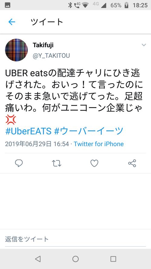 【悲報】Uber EATS配達員が渋谷スクランブル交差点で轢き逃げ  被害者に呼び止められるも無視して逃亡