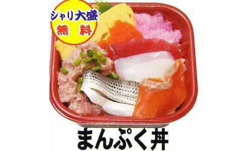 【画像】海鮮丼チェーン店 丼丸のまんぷく丼、500円のこの具の多さ