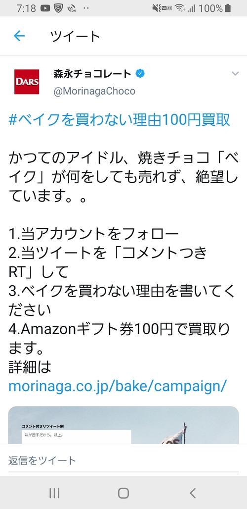 森永製菓さん「ベイクが全然売れません。ベイクを買わない理由を教えてくれたらアマギフ100円あげます」というキャンペーンを始める