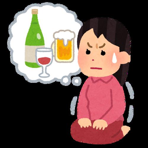 酒やめようと思う。俺に力を貸してくれ。