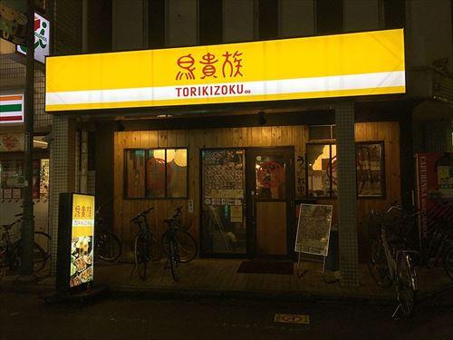800px-Torikizoku_Higashikurume_branch_2017-11-15_R