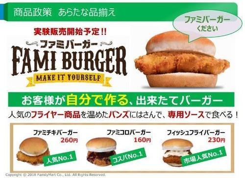 ファミリーマート、客が自分で作る「バーガー」を発売
