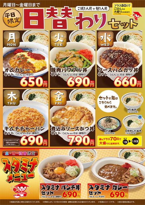 山田うどんの新メニュー 「豚肉パワフル丼」