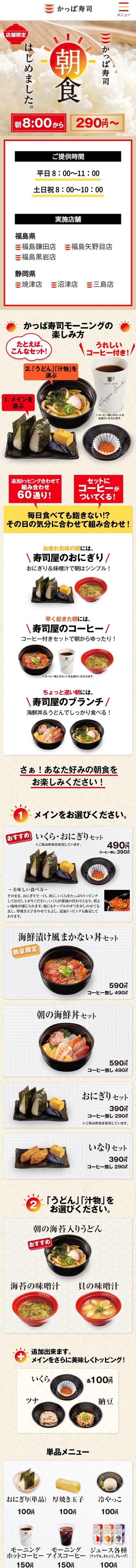 かっぱ寿司がモーニングを始める おにぎりとうどんで290円から