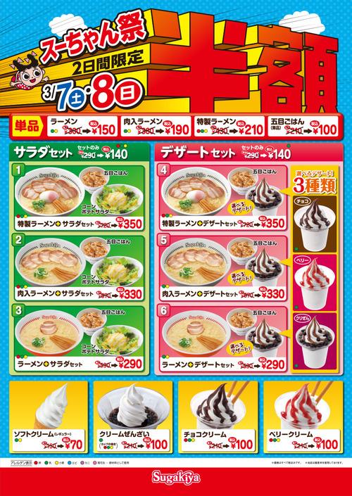【名古屋のソウルフード】スガキヤ半額祭、今年は3/7と3/8!ラーメン150円!ソフトクリーム70円!
